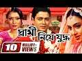 Shami niye juddhoস্বামী নিয়ে যুদ্ধ bangla full movie ferdous shabnur kakon miju ahmed