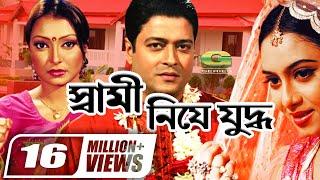 Shami Niye Juddho | Full Movie | Ferdous | Shabnur | Kakon | Anna