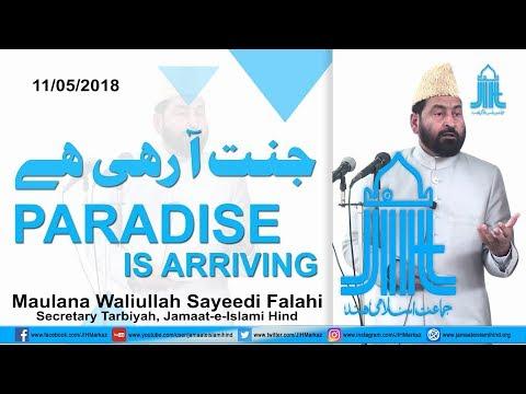 Khutba-e-Juma || Paradise is Arriving || Maulana Waliullah Sayeedi Falahi