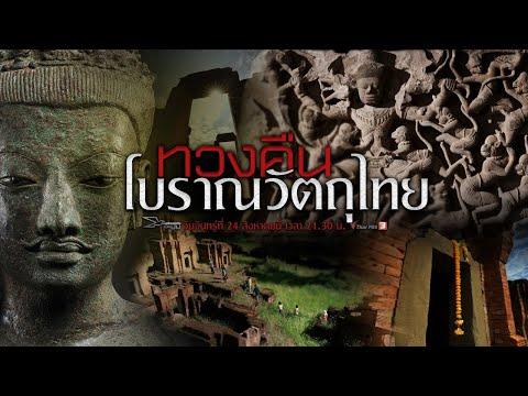 ทวงคืนโบราณวัตถุไทย : เปิดปม (24 ส.ค. 63)