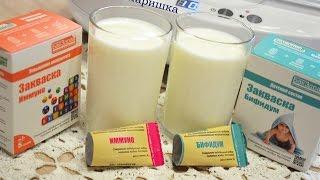 Закваски Бифидум и Иммуно от Бакздрав.Натуральный йогурт дома.