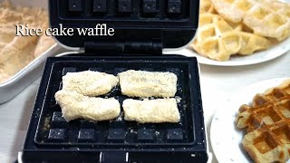 두근두근 와플 메이커/인절미 떡 와플 만들기