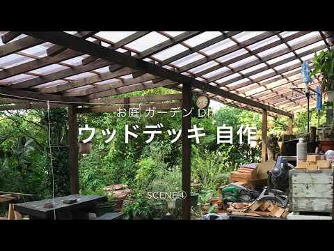 ガーデン DIY ウッドデッキ 自作 ④ 小物取り付け フェンス wood deck