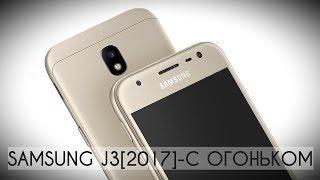 Полный обзор и сравнение Samsung Galaxy j3 2017