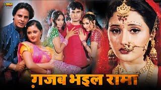 नई रिलीज़ भोजपुरी मूवी | Bhojpuri Movie 2019 Movie | #Rashmi Desai | Gazab Bhail Rama