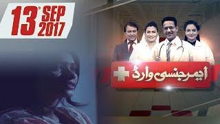 Bhai Behen Ki Mohabbat   Emergency Ward   SAMAA TV   13 Sep 2017