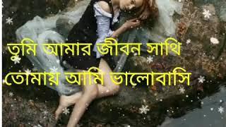 Tumi Amar jibon sathi tomai Ami valobasbi l so sad song