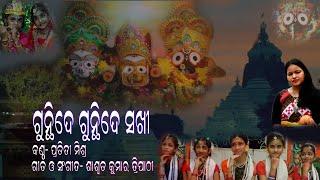 Gunthi De Gunthi De Sakhi    By Pratitee Mishra