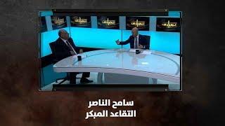سامح الناصر -  التقاعد المبكر - نبض البلد