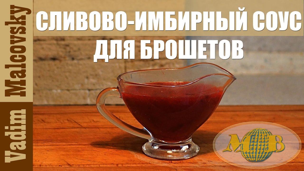 Рецепт соус сливово-имбирный для брошетов и мяса. Кисло-сладкий соус для мяса. Мальковский Вадим