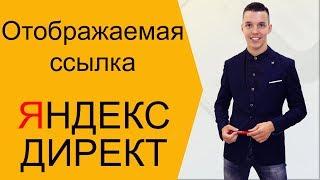 Яндекс Директ. Отображаемая ссылка Яндекс Директ. Повышение CTR  Поиск и РСЯ
