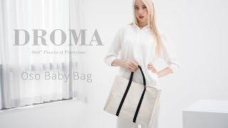드로마 오소베이비백(Oso Baby Bag)기저귀가방 …