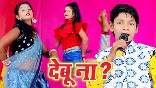 Deepak Dijal का नया सबसे धमाका लोकगीत 2019 - Debu Na - Bhojpuri Superhit Song