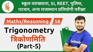1:30 PM - Raj Police, REET & Patwari 2019   Maths by Sahil Sir   Trigonometry (त्रिकोणमिति) (Part-5)