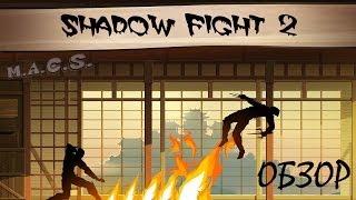 [Обзор] Shadow Fight 2 - качественный файтинг