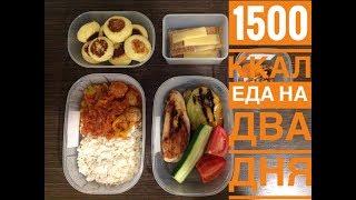 Ешь и худей Еда на два дня Считаю калории