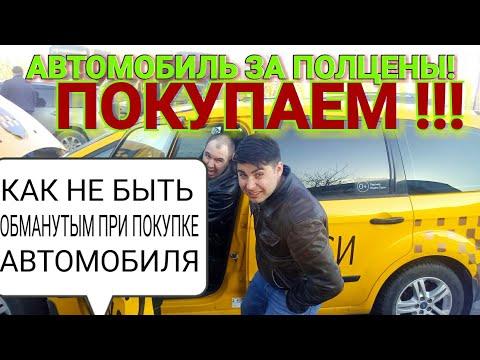 Покупаем FORD GALAXY за ПОЛЦЕНЫ от NEXI/ Кто успел, тот купил/ СУПЕР предложение/ ПЕРЕКУПЫ