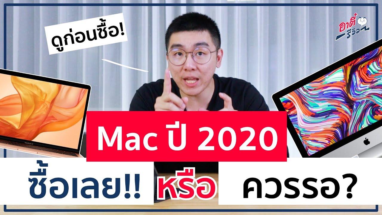 ซื้อ Mac ตอนนี้เลยดีมั้ย? หรือควรรอ? (2020)   อาตี๋รีวิว EP.290