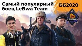 Взвод с самым популярным игроком LeBwa Team. Битва Блогеров 2020 #4