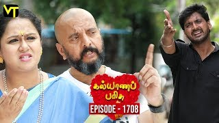 KalyanaParisu 2 - Tamil Serial | கல்யாணபரிசு | Episode 1708 | 17 Oct 2019 | Sun TV Serial