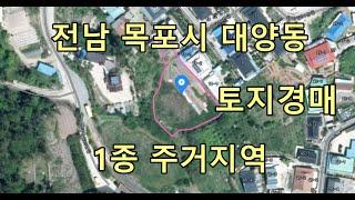 부동산경매 - 전남 목포시 대양동 450