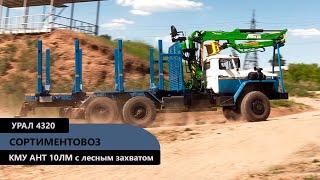 Сортиментовоз Урал 4320-1912-60 с КМУ АНТ 10ЛМ