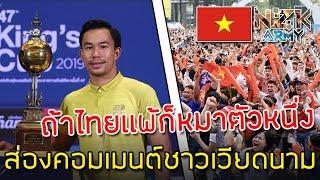 """ส่องคอมเมนต์ชาวเวียดนาม-เกี่ยวบทความที่ว่า""""สุมัญญา""""จะทำให้ทีมชาติเวียดนามเจอกับสิ่งเลวร้าย"""