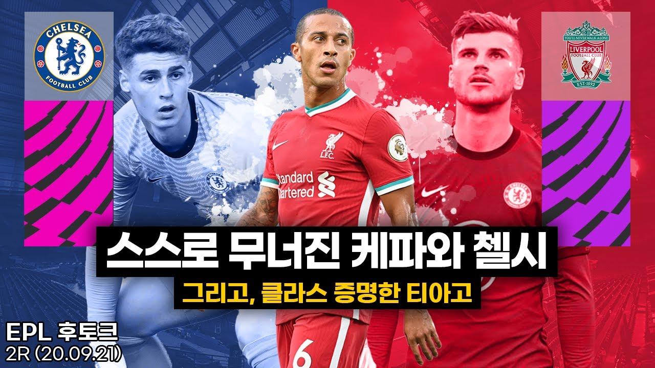 [후토크] 텐센&케파 변수가 그대로 터진 첼시, 파비뉴 대활약과 티아고 데뷔