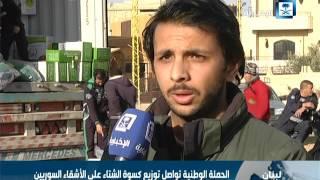 القادري: الحملة الوطنية السعودية تسعى للوصول لأغلب المناطق في لبنان لمساعدة الأشقاء السوريين