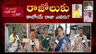 Public Response On AP Politics | Razole Constituency | East Godavari | Aadhan Public Talk @ AP