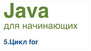 Java для начинающих. Урок 5: Цикл for.