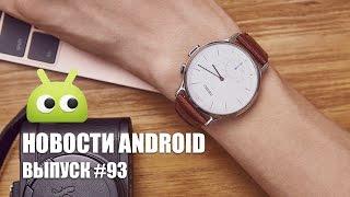 Новости Android: Выпуск #93