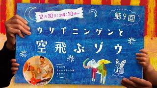 また、NHKアニメーション番組『おんがく世界りょこう』の主演キャラクターのモデルとして楽曲提供もしている。 ▽usaginingen(ウサギニンゲン)プロフィール 自作の映像機と ...