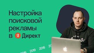 eLama: Настройка поисковой рекламы в Яндекс.Директе в новом интерфейсе от 16.12.2019