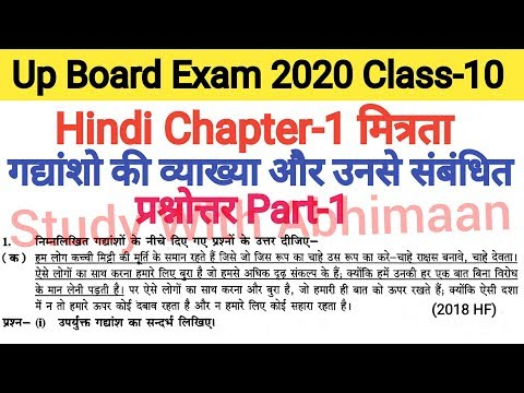 Up Board Exam 2020 Class10 Hindi Chapter 1 मित्रता Part-1