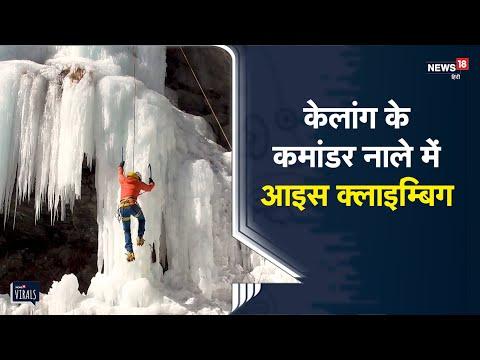Adventure Sport   Himachal   Keylong के कमांडर नाले में आइस क्लाइम्बिंग   Viral Video