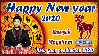 New year rasi palan Meysham 2020 in tamil new year prediction 2020 மேஷம் புத்தாண்டு ராசிபலன்