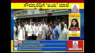 Jayanagar Results LIVE:Congress Workers Celebrating After Massive Victory In Jayanagar Election