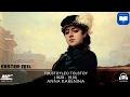 Hörbuch: Anna Karenina von Leo Tolstoy   Erster Teil - 1   Komplett   Deutsch