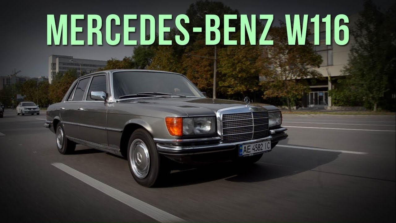 Mercedes-Benz W116 спустя 43 года. #SRT