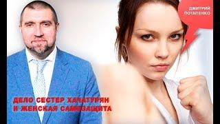 «Потапенко будит» дело сестер Хачатурян и женская самозащита