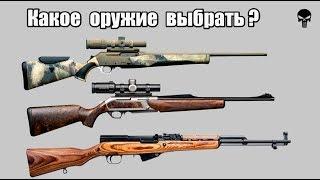Какое первое оружие выбрать? Советы новичкам
