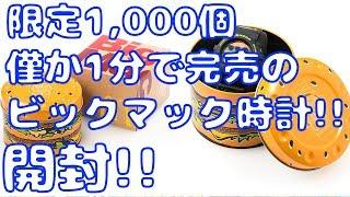 【開封】【1,000個限定】マクドナルド × G-SHOCK 限定モデル ウォッチ(時計)
