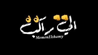 حالات واتس مهرجانات 2020|حلقولو انا اللي راكب المكن وانتو لا|حالات واتس شاشه سودا2020