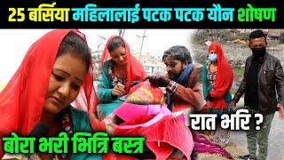 २५ बर्सिया महिलालाई पटक पटक शोषण, भित्रि बस्त्र बोरा भरी Himesh Neaupane New video