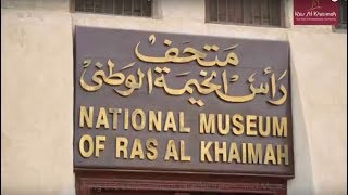 National Museum of Ras Al Khaimah - المتحف الوطني لرأس الخيمة