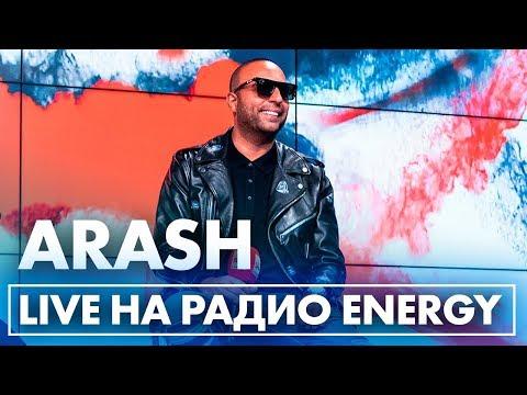 ARASH - Про One Night In Dubai, новые хиты. Эксклюзив на Радио ENERGY!