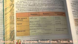 Peremena TV Русский язык, Быстрова, № 139