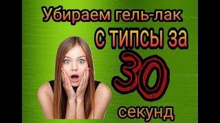 КАК УБРАТЬ ГЕЛЬ-ЛАК С ТИПСЫ!!!! 30 СЕКУНД И ГЕЛЬ -ЛАКА НЕТ!!!!