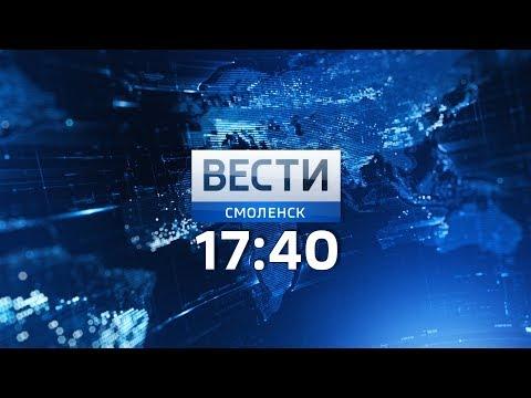 Вести Смоленск_17-40_10.09.2018